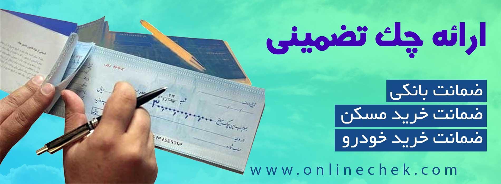 ارائه چک تضمینی