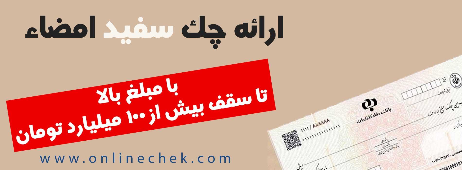 فروش چک سفید امضاء