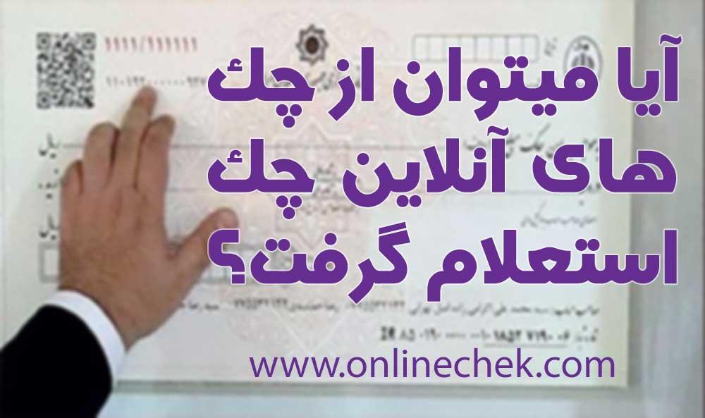 آیا میتوان از چک های آنلاین چک استعلام گرفت؟