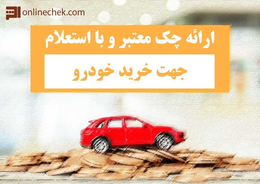 ارائه چک معتبر برای خرید خودرو
