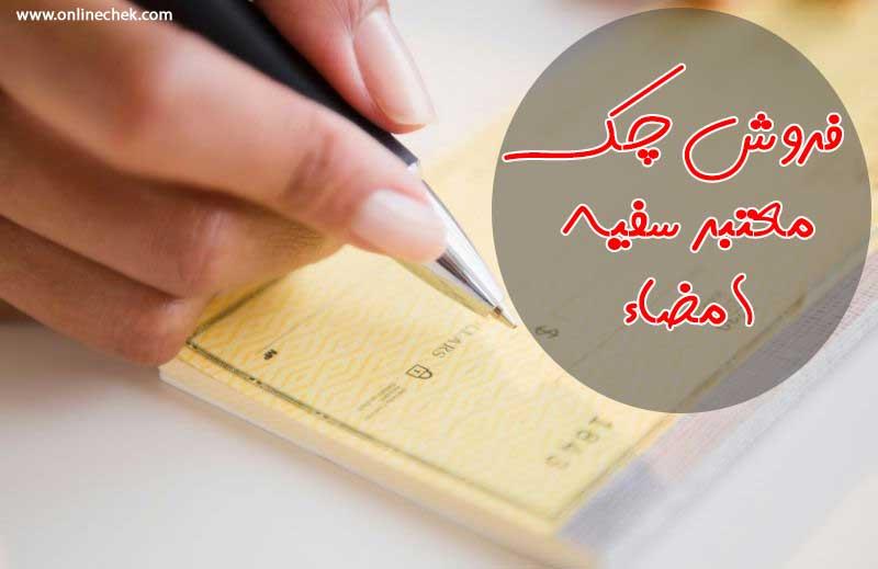 فروش چک معتبر سفید امضاء