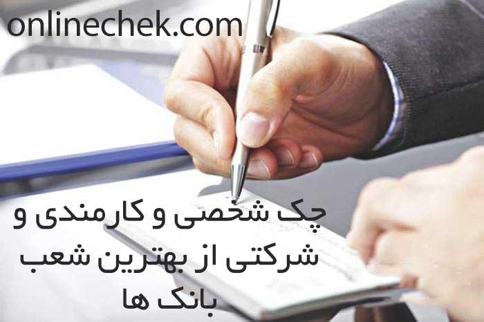 چک شخصی و کارمندی و شرکتی از بهترین شعب بانک ها